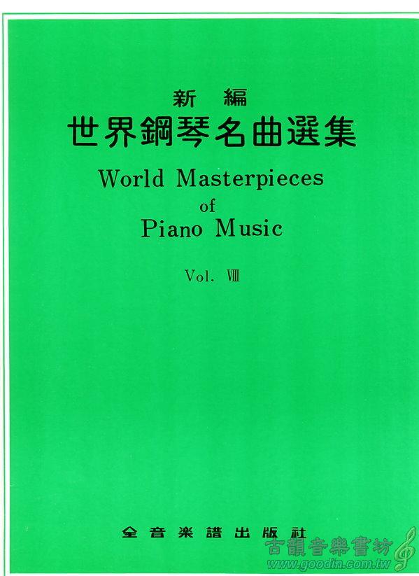 世界钢琴名曲选集