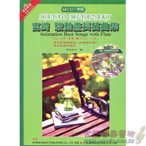 宫崎骏动画长笛曲集+cd   浏览历史   乐谱- 提琴类曲集