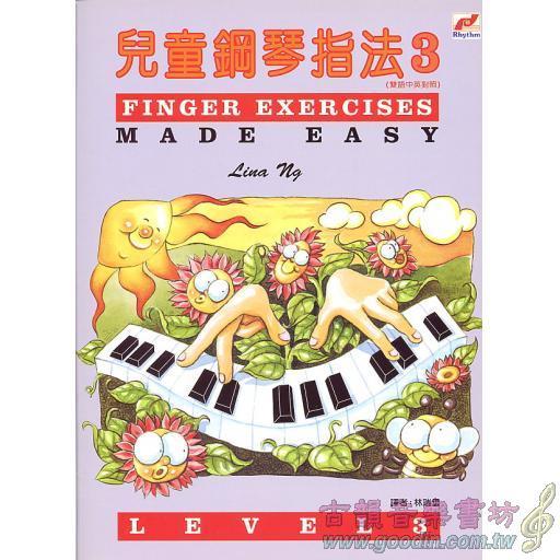 书坊)【儿童钢琴指法3