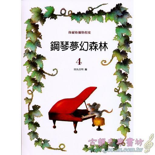 古韵音乐书坊【钢琴梦幻森林