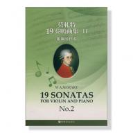 莫札特 19奏鳴曲集【2】附鋼琴伴奏 Mozart:19 Sonatas for Violin an...
