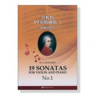 莫札特 19奏鳴曲集【Ⅰ】附鋼琴伴奏 Mozart:19 Sonatas for Violin an...