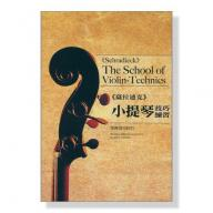 《薩拉迪克》小提琴技巧練習 Schradieck:The School of Violin-Tech...