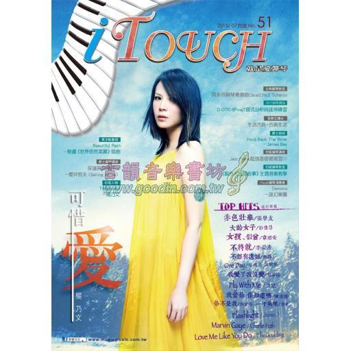 iTouch(就是愛彈琴)第51輯
