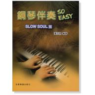 鋼琴伴奏 So Easy【Slow Soul篇】