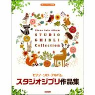 【Piano Solo】吉卜力工作室作品集 Piano Solo Album STUDIO GHIBLI Collection