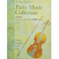 Party Music Collection 弦楽四重奏 パーティー・ミュージック名曲集Vol.2